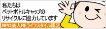 NPO法人 Reライ フスタイル